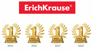 ErichKrause® is the No. 1 brand of stationery in Russia in 2018